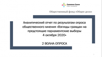 Аналитический отчет по результатам опроса общественного мнения «Взгляды граждан на предстоящие парламентские выборы  4 октября 2020», 2 ВОЛНА ОПРОСА