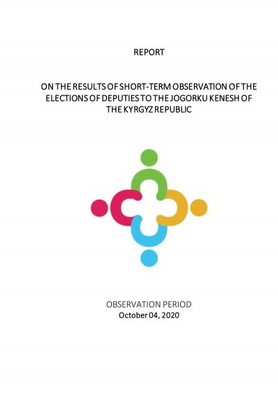 The report on the results of short-term observation