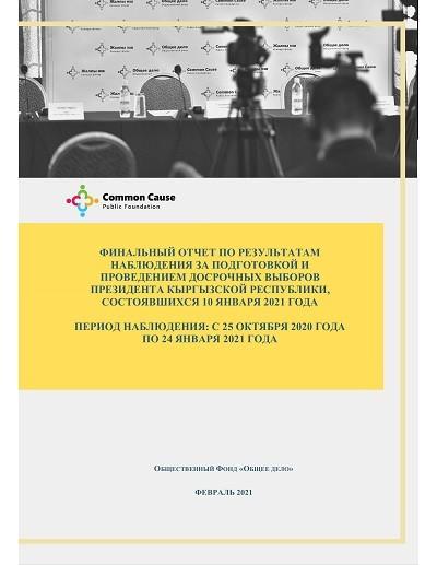 Финальный отчет по итогам независимого наблюдения за досрочными выборами Президента КР