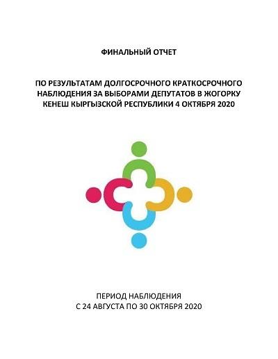 Финальный отчет по итогам независимого наблюдения за выборами в Жогорку Кенеш КР 4 октября 2020 года