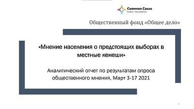 Общественный фонд «Общее дело» провел опрос общественного мнения в период с 3 по 17 марта 2021-го года