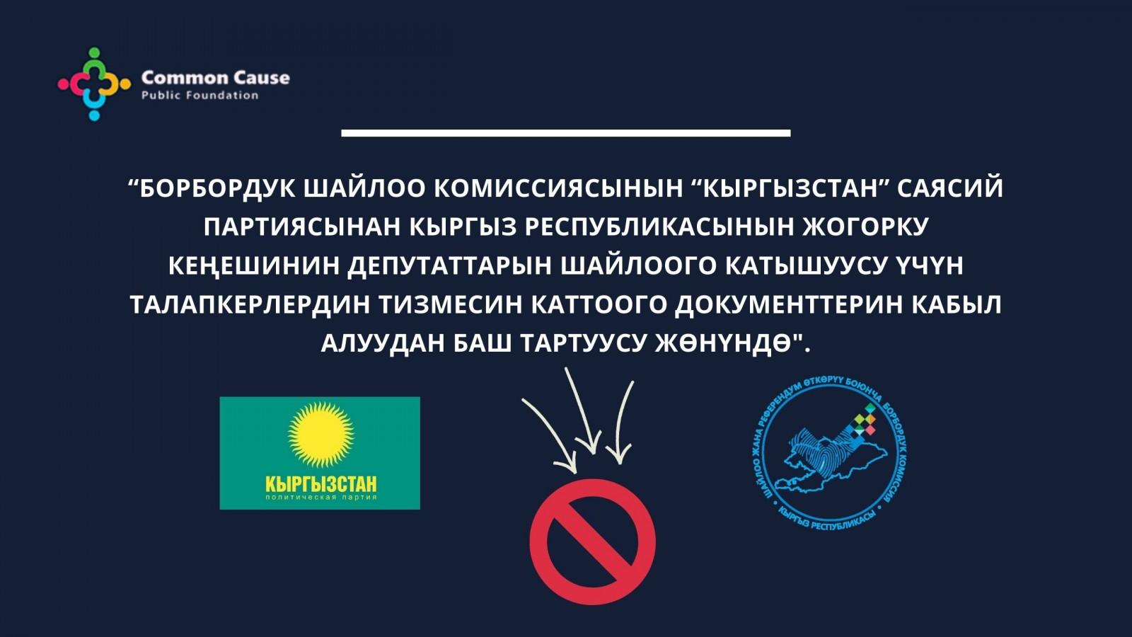 """""""Кыргызстан"""" саясий партиясын шайлоого кантип киргизген"""