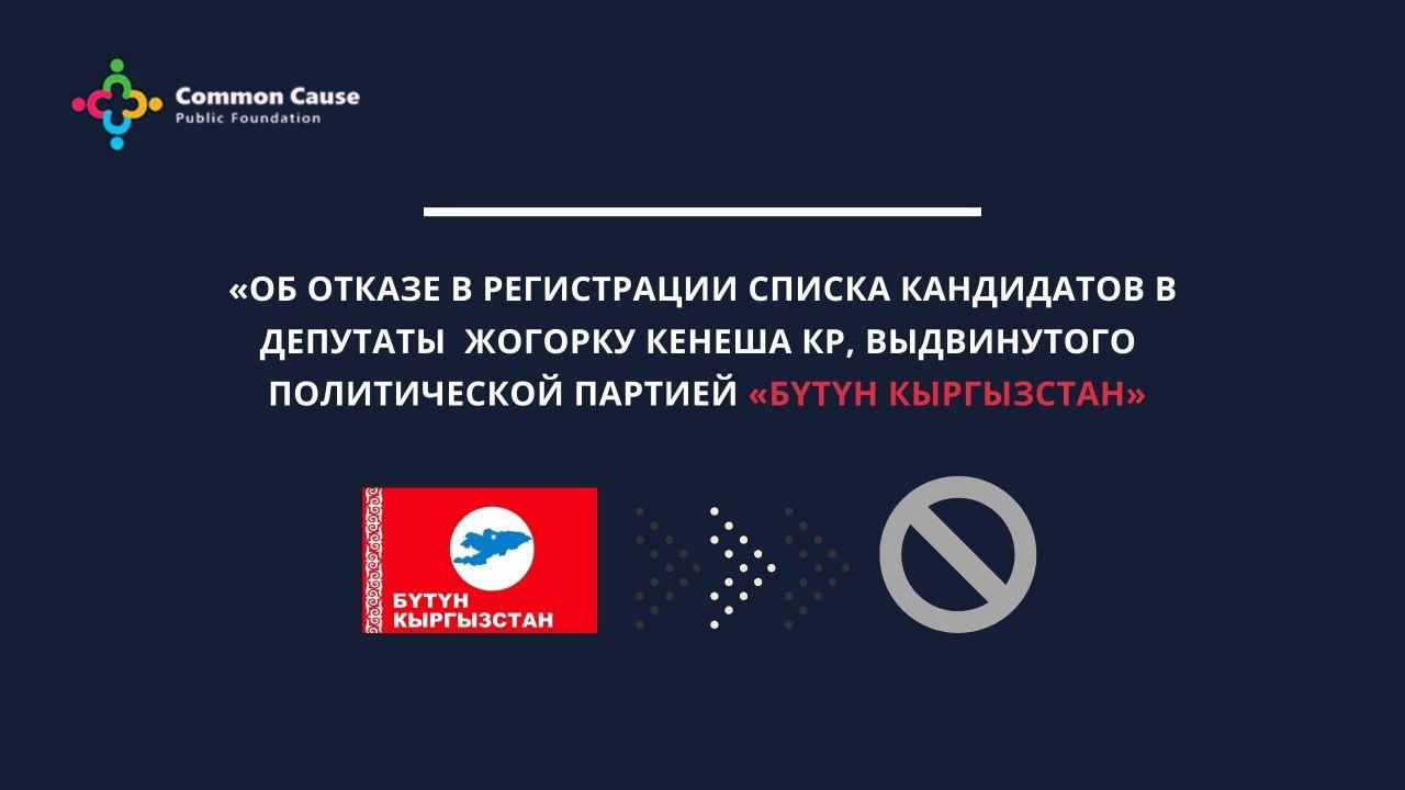 «Бүтүн Кыргызстан» отсудила свое право зарегистрировать список кандидатов в депутаты  ЖК КР