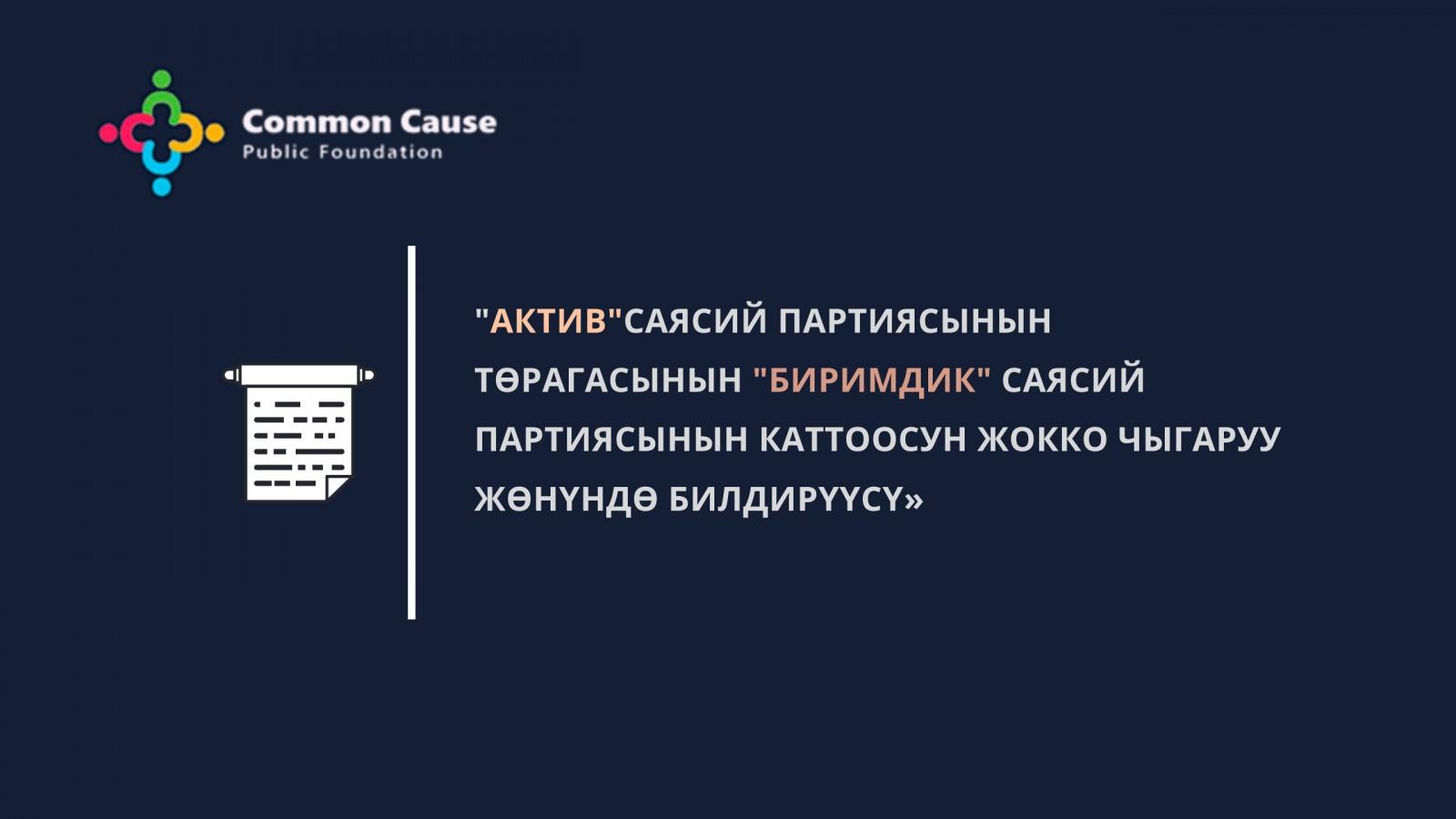 «Актив»саясий партиясынын төрагасынын «Биримдик» саясий партиясынын каттоосун жокко чыгаруу жөнүндө билдирүүсү