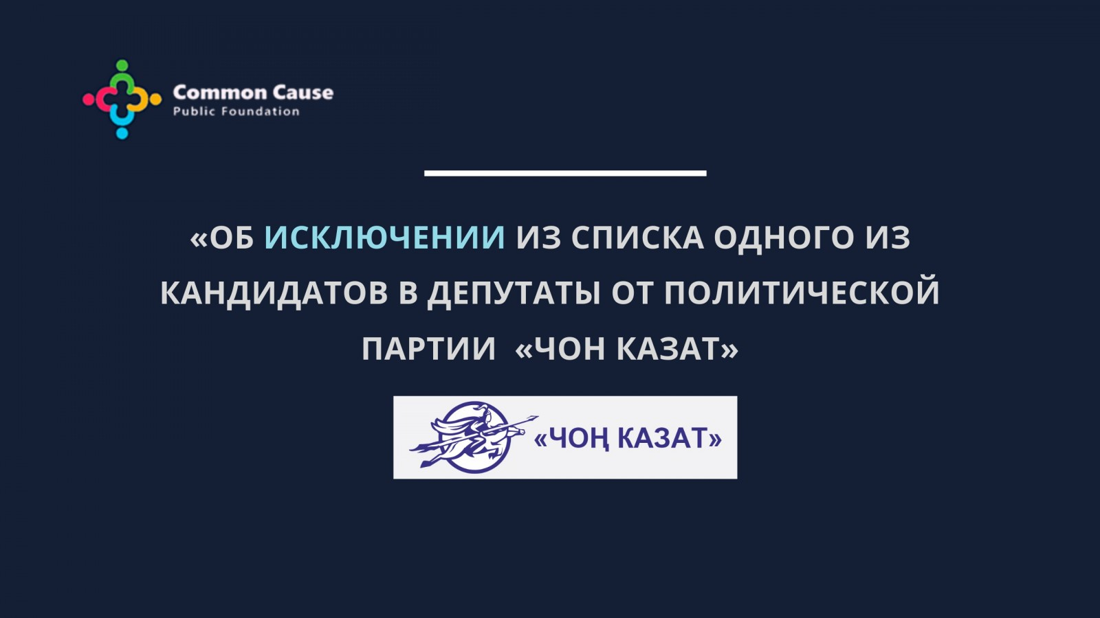 Об исключении из списка одного из кандидатов в депутаты от политической партии «Чон казат»