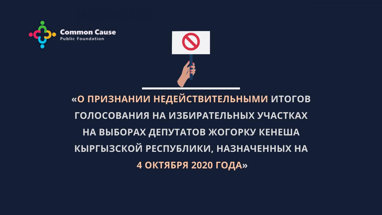 «О признании недействительными итогов голосования на избирательных участках на выборах депутатов Жогорку Кенеша Кыргызской Республики, назначенных на 4 октября 2020 года»