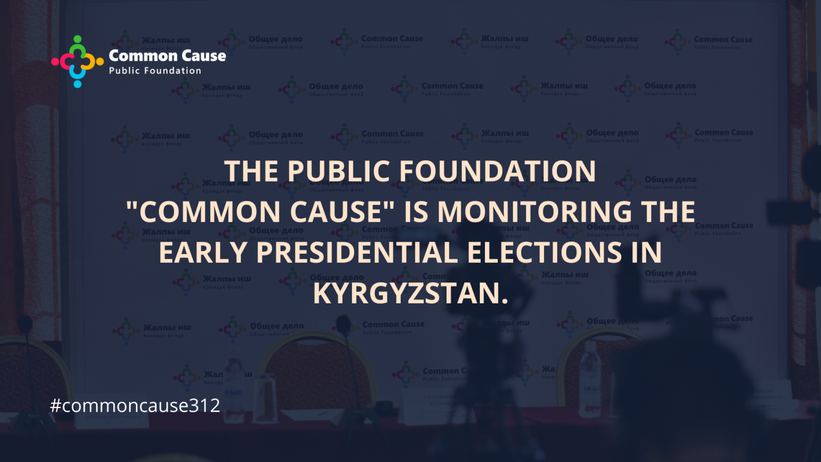 "The Public Foundation ""Common Cause"" is monitoring the early presidential elections in Kyrgyzstan."