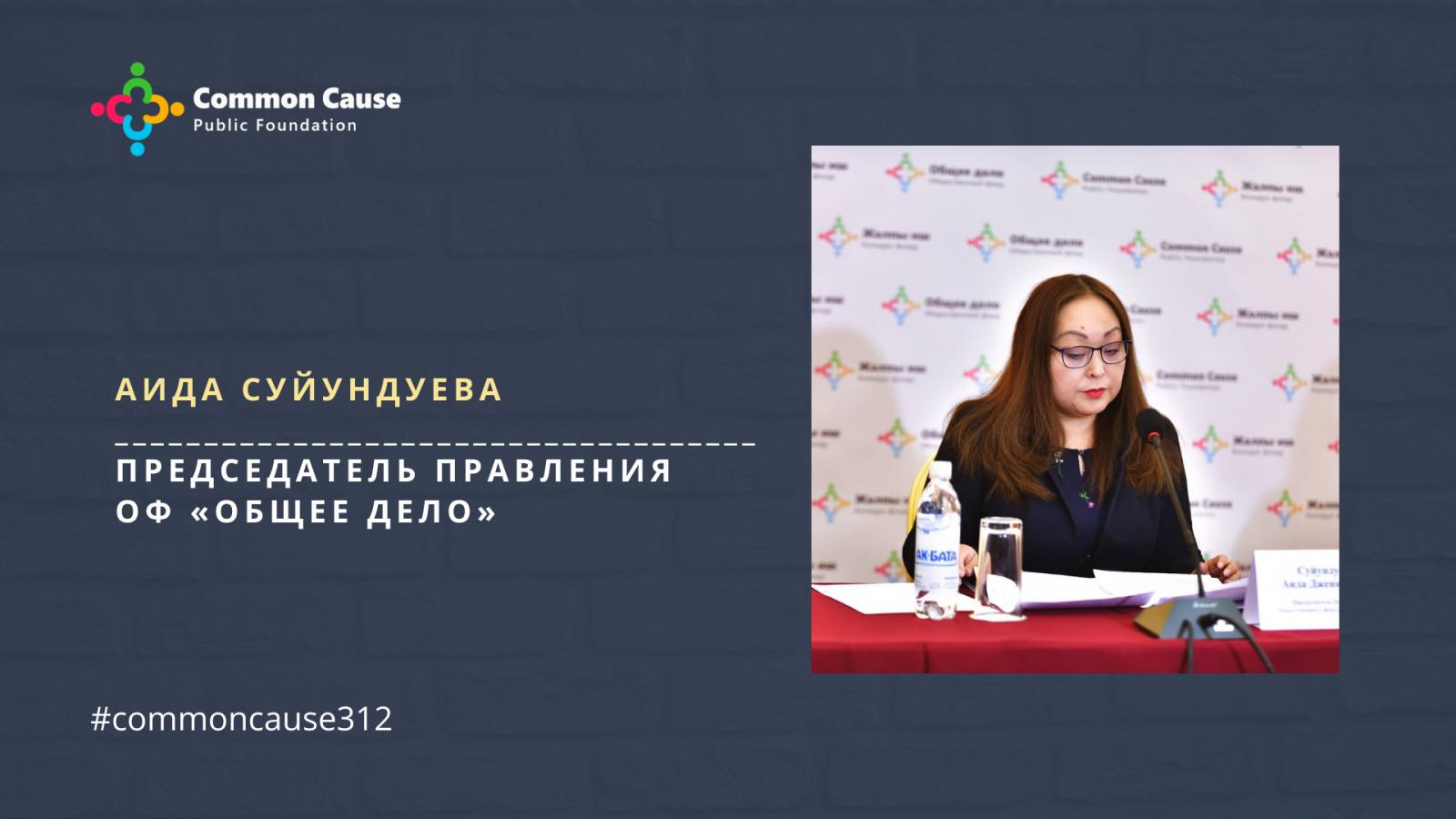 Общественный фонд «Общее дело» 11 января в 13:00 проведет пресс-конференцию