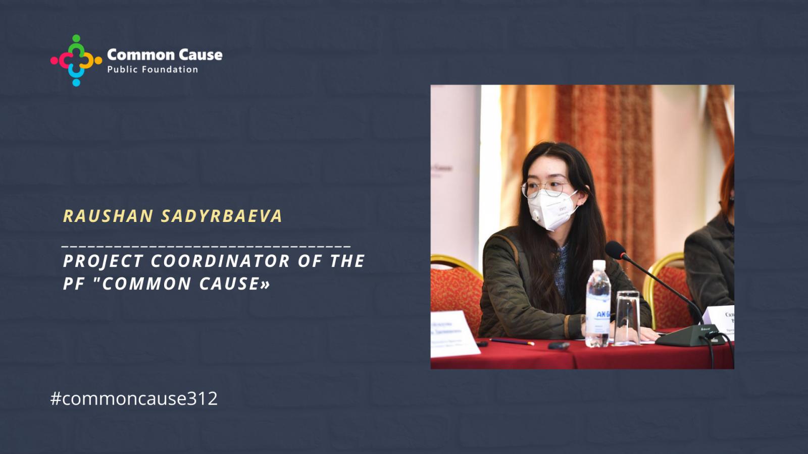 "On January 11, at 13:00, the Public Foundation ""Common Cause"" will hold a press conference"
