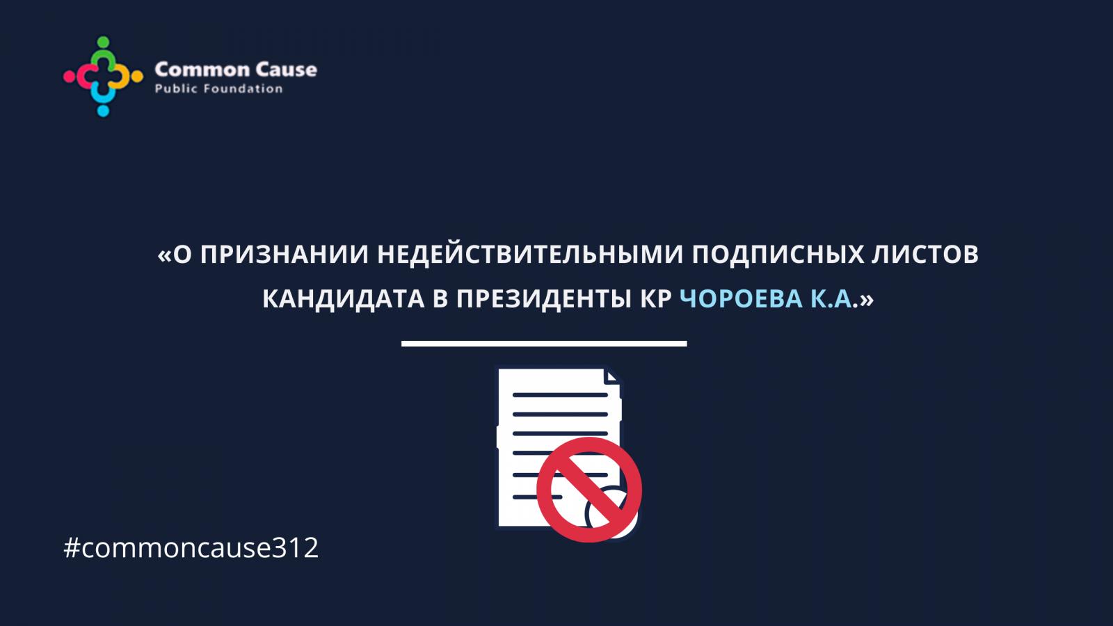 О признании недействительными подписных листов кандидата в Президенты КР Чороева К.А.