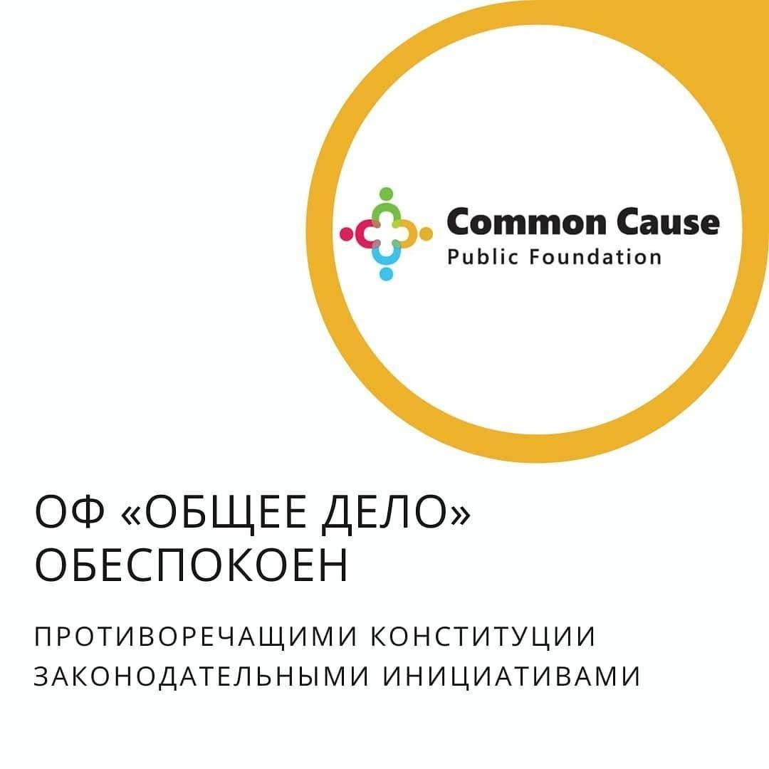 Заявление Фонда на законодательные инициативы