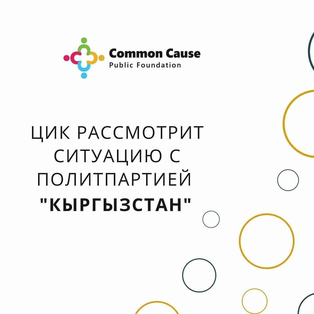 Позиция общественного фонда «Общее дело» по регистрации списков кандидатов от политической партии «Кыргызстан»
