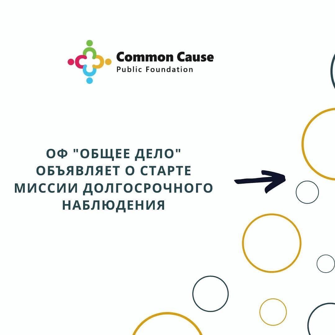 Общественный фонд «Общее дело» наблюдает за подготовкой к парламентским выборам в КР