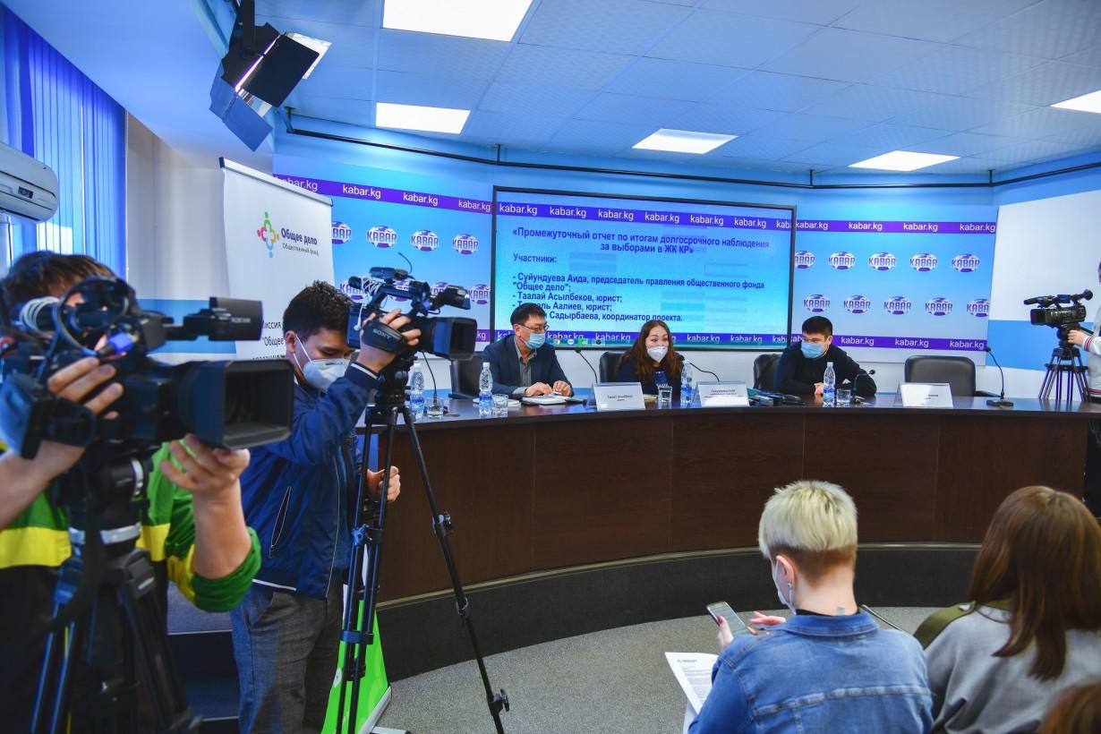 Сегодня ОФ «Общее дело» представил на брифинге первый «Предварительный отчет по результатам долгосрочного наблюдения за выборами депутатов в Жогорку Кенеш. Период наблюдения с 24 августа по 25 сентября 2020 г.»