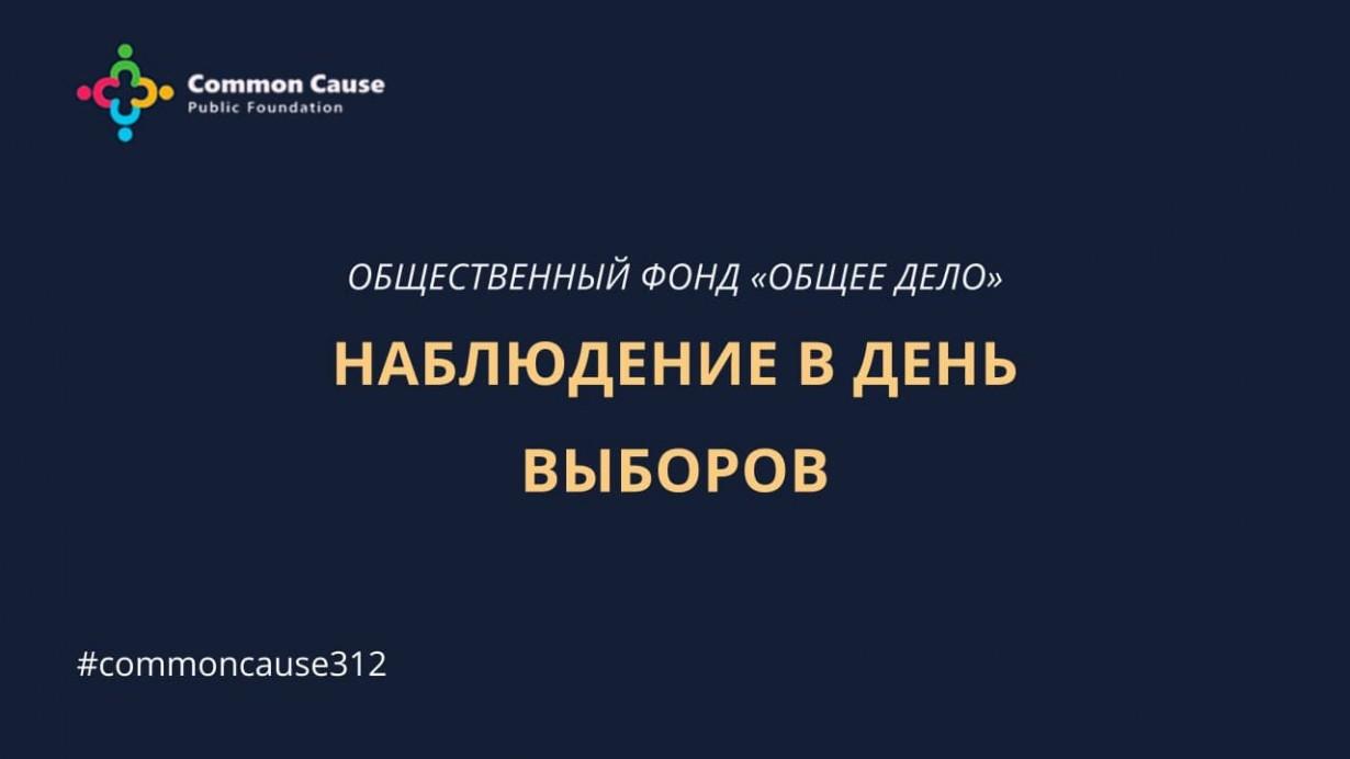 """ОФ """"Общее дело"""": НАБЛЮДЕНИЕ В ДЕНЬ ВЫБОРОВ"""