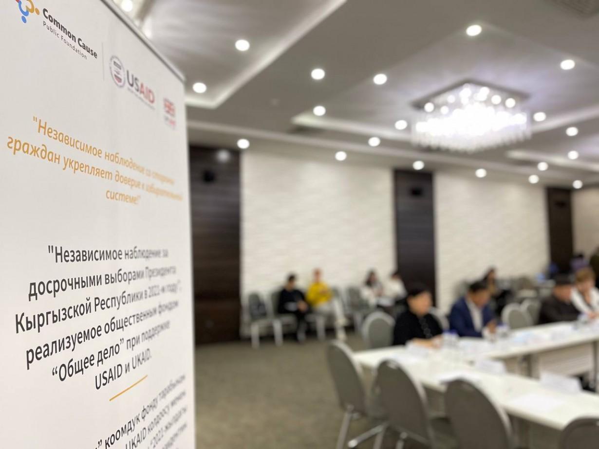 """""""Жалпы иш"""" коомдук фонду 2021-жылдын 10-январында өткөрүлгөн Кыргыз Республикасынын Президентинин мөөнөтүнөн мурда шайлоосуна байкоо жүргүзүү учурунда катталган мыйзам бузуулар менен тааныштырат."""