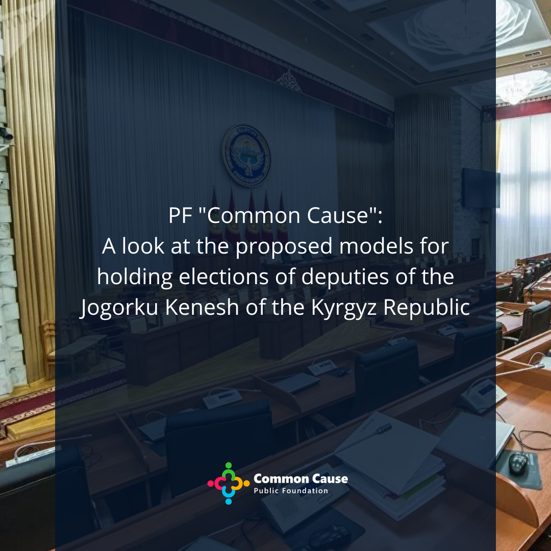A look at the proposed models  of holding elections of deputies to the Jogorku Kenesh of the Kyrgyz Republic