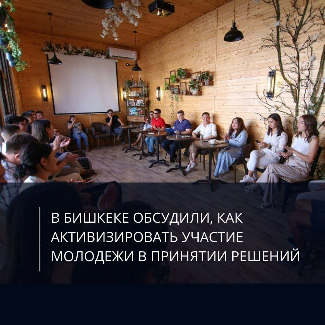 How to intensify the participation of young people in decision-making was discussed in Bishkek at the Electoral Rights Fest discussion platform