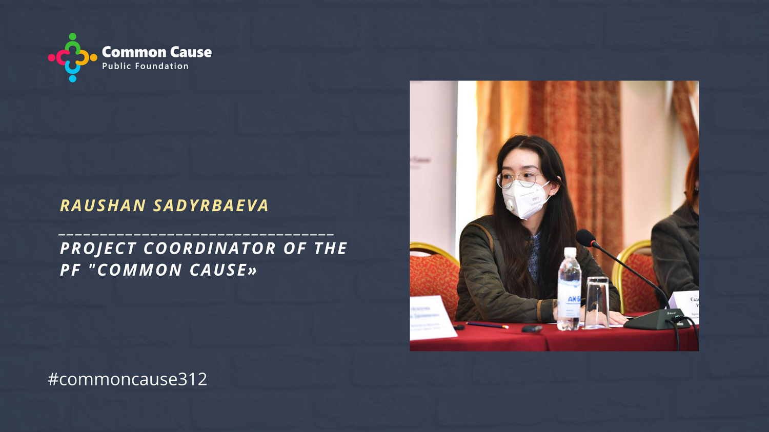 """On January 11, at 13:00, the Public Foundation """"Common Cause"""" will hold a press conference"""
