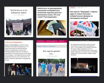 Authoritative publications, devoted to the important issues related to the electoral process in the country.