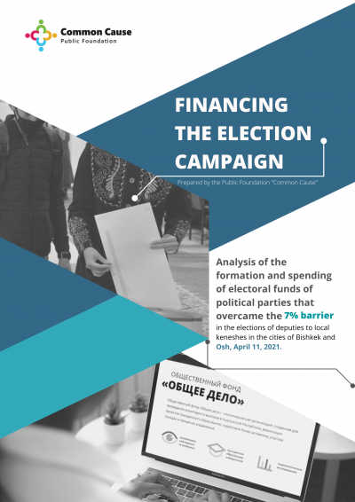 Analysis of the formation and spending of electoral funds of political parties that overcame the 7% barrier in the elections of deputies to local keneshes in the cities of Bishkek and Osh, April 11, 2021.